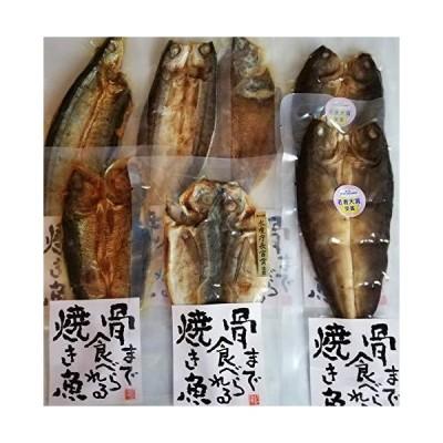 骨まで食べられる焼き魚 人気の7点バラエティーセット