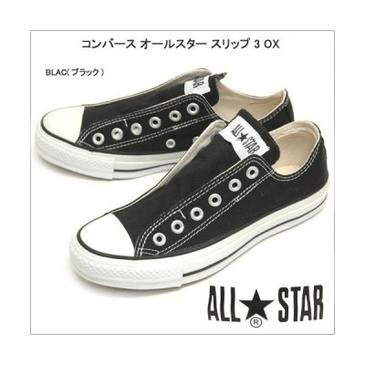 コンバース 1C238 オールスター スリップ 3 OX ALL STAR SLIP 3 OX ブラック