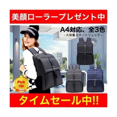 リュック レディース A4 撥水 対応 大容量 バッグ おしゃれ ビジネス 旅行 通勤 通学 リュックサック 収納 旅行 軽量 通勤 iPad タブレット ノート PC