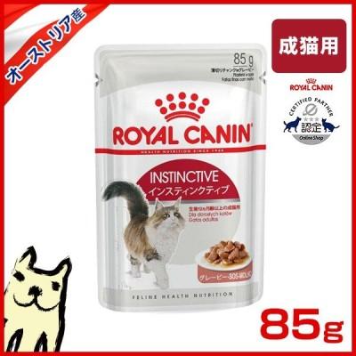 ロイヤルカナン インスティンクティブ 健康的な成猫用 85g 猫 /[ROYAL CANIN FHN-WET 猫用ウェット パウチ] #w-1000062【RC_WET】