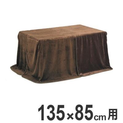 こたつ布団 中掛け毛布 ハイタイプ 135×85cm用 ( コタツ布団 こたつぶとん こたつ掛け布団 毛布 )