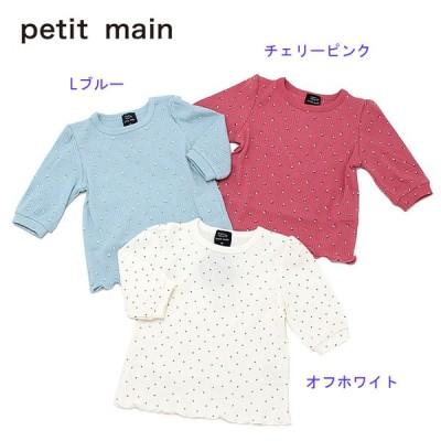 20%OFF セール SALE プティマイン petit main 2021春夏 オーガニックコットン 総柄8分袖Tシャツ 9611223
