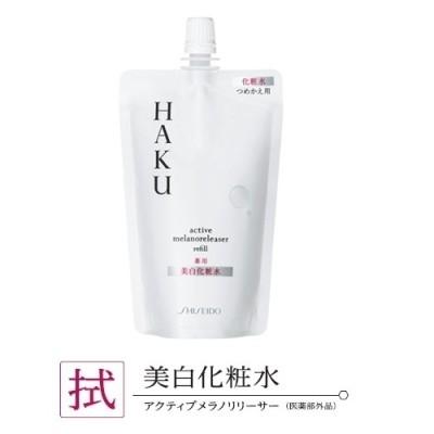 資生堂 HAKU アクティブメラノリリーサー (つめかえ用)