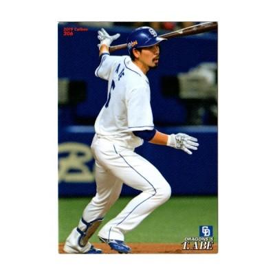 カルビー2019 プロ野球チップス レギュラーカード No.206 阿部寿樹