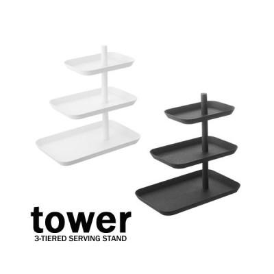 キッチン3段トレー タワー/towerホワイト/04280 ブラック/04281 キッチン収納/キッチンシリーズ 【山崎実業/YAMAZAKI】 新生活