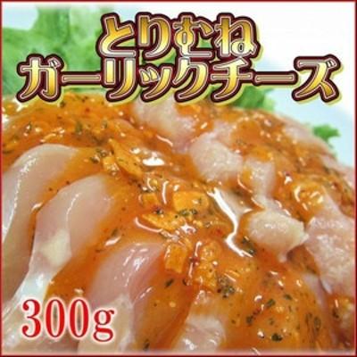 鶏むねガーリックチーズ 300gパック 焼くだけ 簡単調理 お子様にも大人気 おかず お弁当