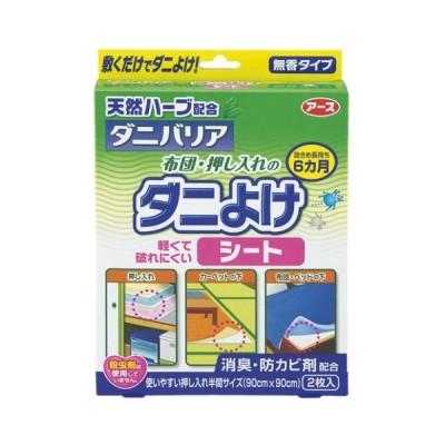ダニ忌避 ダニバリア ダニよけシート 2枚入(90cm×90cm) アース製薬
