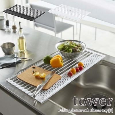 tower  タワー 折り畳み水切り シリコーントレー付きS ホワイト・ブラック for kitchen