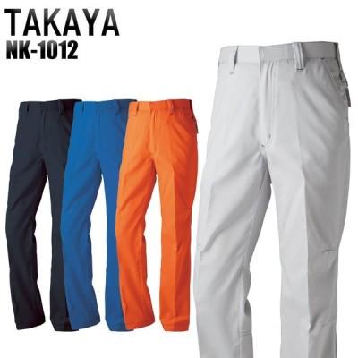 作業服 春夏用・作業用品 ワークパンツ タカヤTAKAYAnk-1012