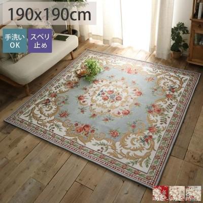 ゴブラン織りカーペット ゴブランラグ 正方形 2畳 おしゃれ 花柄 洗える 滑り止め付き 床暖房対応 オールシーズン / フローラル 約190x190cm