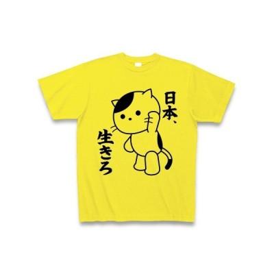 「日本、生きろ」ねこ Tシャツ(デイジー)