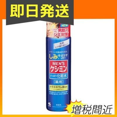 男性 シミ そばかす 防ぐ 肌荒れ メンズケシミン化粧水 160mL