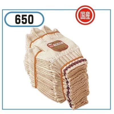 【取り寄せ品】おたふく手袋 650 デラックスA 12双組×10セット