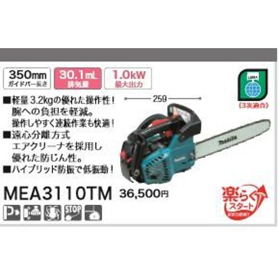 [税込新品]マキタ  エンジンチェンソー MEA3110TM チェーンソー