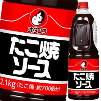 【送料無料】オタフクソース オタフク たこ焼ソース ハンディボトル2.1kg×1ケース(全6本)