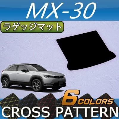 マツダ 新型 MX-30 MX30 DR系 ラゲッジマット (クロス)