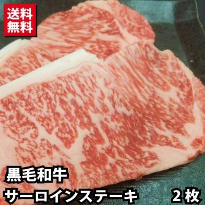 黒毛和牛 サーロインステーキ 2枚(1枚約250g) 牛肉 ステーキ ギフト 贈答品 プレゼント 母の日 父の日