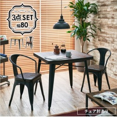 ダイニングテーブルセット 2人用 おしゃれ 北欧 3点 ダイニングセット 正方形 テーブル 椅子 特価 セール まるの樹 送料無料 LT-4692-80
