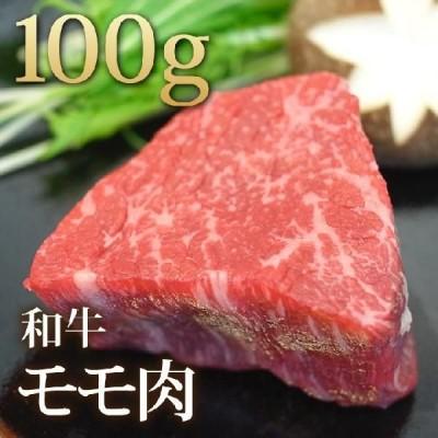肉の味が濃く、あっさりした肉質。和牛モモ肉100g [ギフト][お歳暮ご贈答][ご贈答]
