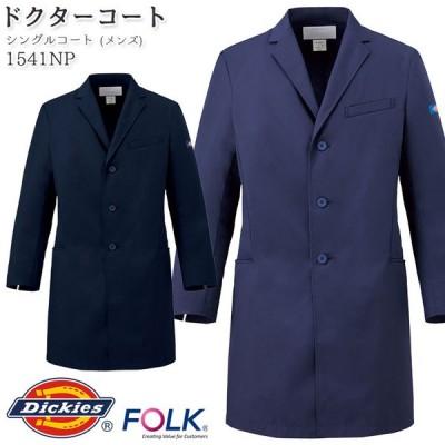ディッキーズ ドクターコート 1541NP 白衣 医療 メンズ シングルコート ネイビー S〜4L おしゃれ FOLK フォーク
