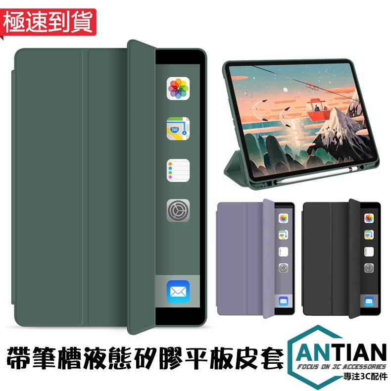 帶筆槽矽膠保護套 保護殼 適用 iPad 8 Air 4 10.2 Pro 10.9 11 12.9 Mini5 皮套