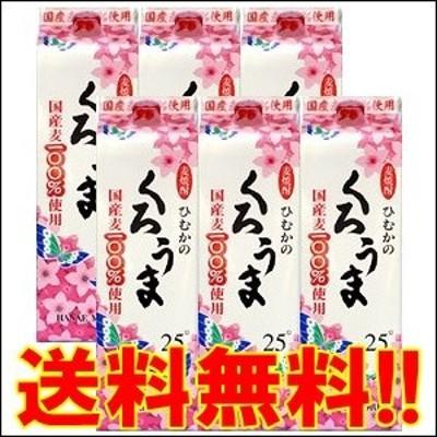 くろうま 25度 1.8L 1800ml パック 1ケース(6本入り) 麦焼酎 神楽酒造 【地域限定 送料無料】