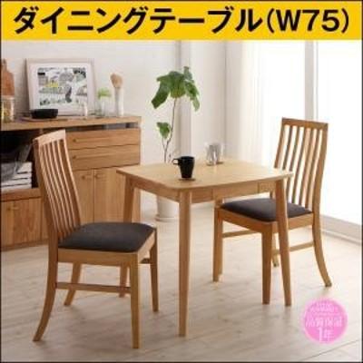 テーブル単品 ダイニングテーブル ナチュラル W75 新婚カップル向け ハイバックチェア ダイニング Themis テミス