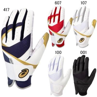 アシックス 野球 バッティンググローブ  両手用 ゴールドステージ バッティング用手袋 両手 asics 3121A465