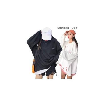【セール】長袖Tシャツ レディース 偽二枚 BESKSSH9719 カットソー ダメージ加工 スウェット 女性用 ゆったり トップス フェイクレイヤード 長袖 ト