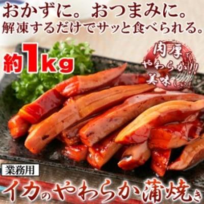 プレミアム認定のお店!【業務用】肉厚!! イカ のやわらか 蒲焼き1キロ解凍するだけで食べられる!/冷凍A pre
