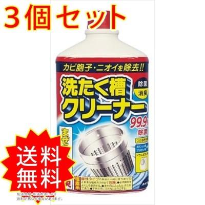 3個セット 洗たく槽クリーナー550G カネヨ石鹸 洗濯槽クリーナー まとめ買い 通常送料無料