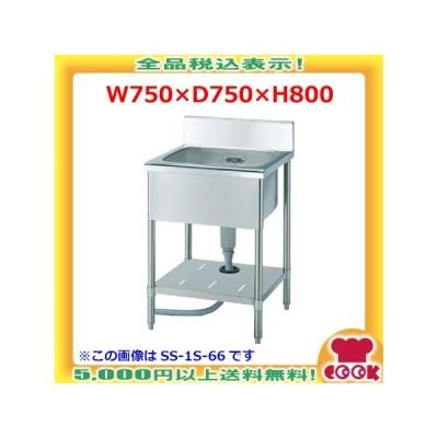 スギコ(SUGICO) 一槽シンク 750シリーズ SS-1S-77 W750×D750×H800(送料無料、代引不可)
