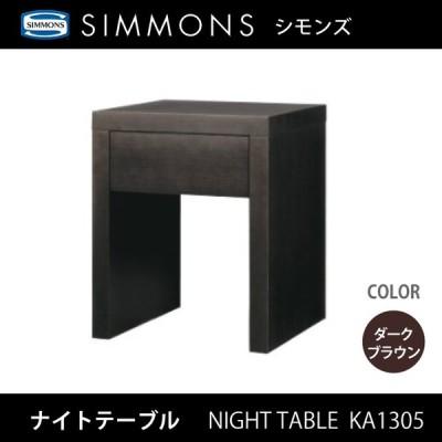 シモンズ SIMMONS ナイトテーブル KA1305 ウェズリー