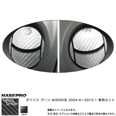 エアアウトレット マジカルカーボン ブラック ブーン M300S系(2004/6~H22/2) /HASEPRO/ハセプロ:CAOD-1