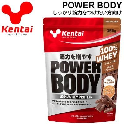 プロテイン Kentai ケンタイ パワーボディ100% ホエイプロテイン 350g/KTK-K144【取寄】【返品不可】