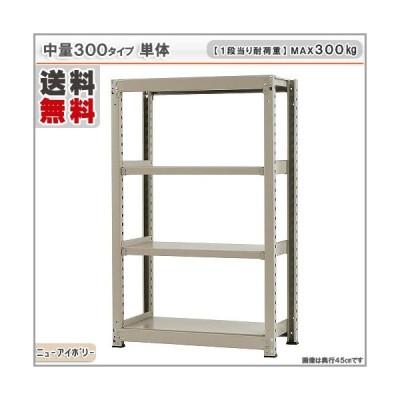 スチールラック スチール棚 業務用 収納 中量ラック300kg 単体 幅90×奥行45×高さ150cm 4段 300kg/段