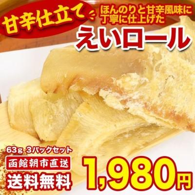 乾物珍味 エイロール 函館朝市のエイヒレロールはひと味違う   函館朝市 エイヒレ ロール 3袋セット 60g×3  送料無料