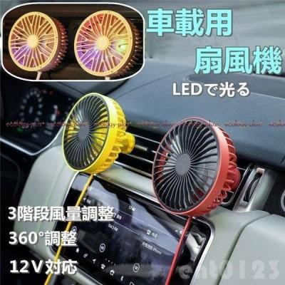 車用 カー用品 扇風機 風量調整可能 LEDで光る 静音 強力 循環 12V USB電源 冷房 送風 小型 エアコン 普通車 軽自動車 車内 車載 ファン 涼しい 車用品