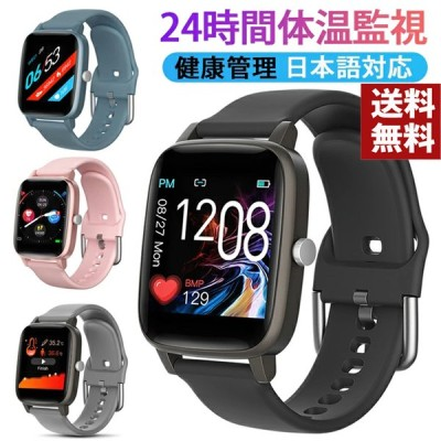 スマートウォッチ 体温測定  iPhone Android アンドロイド 腕時計 血圧 心拍数 歩数 健康管理 スマートブレスレット 日本語対応 送料無料