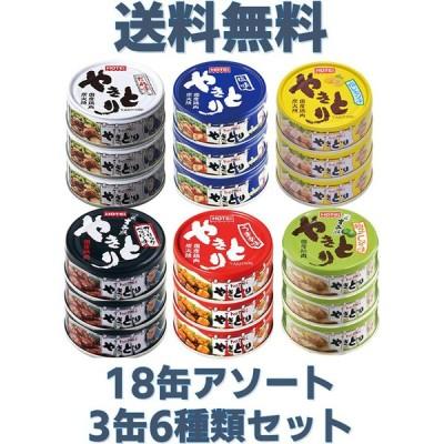 ホテイフーズコーポレーション ホテイ やきとり 18缶アソートセット 3缶×6セット 6種類の中からお選び下さい