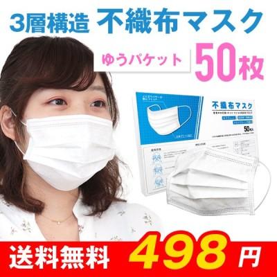 マスク 50枚 使い捨てマスク 不織布マスク ふつうサイズ ホワイト プリーツ加工 大人用 使い捨て 花粉 風邪 飛沫 送料無料 予15