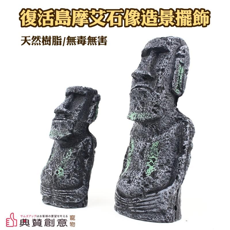 復活島摩艾石像造景擺飾 Moai 水族用品 水族造景 爬蟲箱 魚缸 裝飾品 裝置藝術 拍照雕像 微縮 迷你摩艾 典贊創意