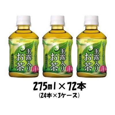 お茶 玉露入りお茶 ポッカサッポロ 275ml 72本 (24本×3ケース)