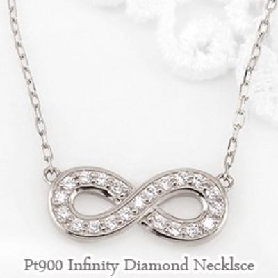 プラチナ ネックレス インフィニティ 天然 ダイヤモンド 無限 モチーフ ∞ Pt900 Pt850 大人 人気 ジュエリー 通販