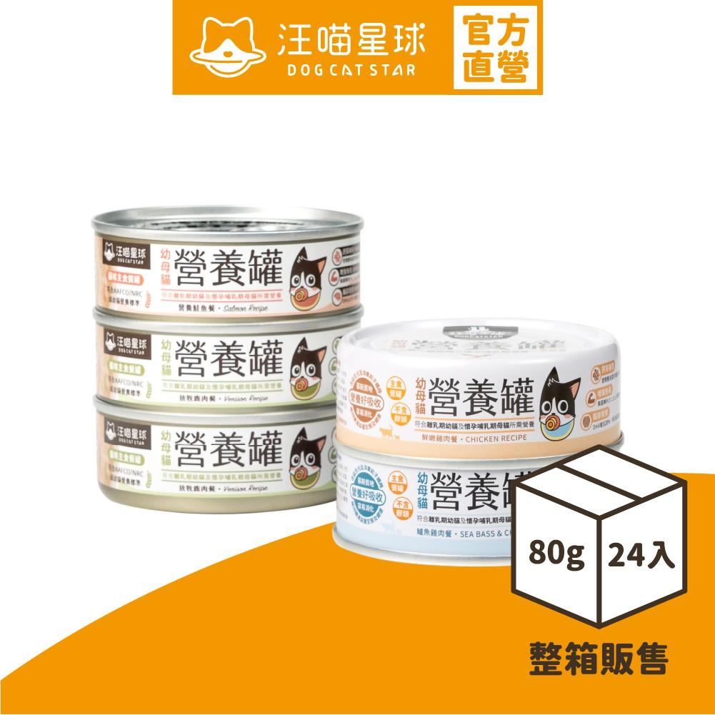 【汪喵星球】幼母貓98%營養無膠主食罐 整箱80g 幼貓罐 幼貓 貓主食 無膠 貓罐