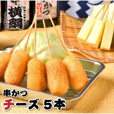 お取り寄せ グルメ 日本一の串かつ横綱 串かつ チーズ  チーズ串かつ 5本セット 串カツ