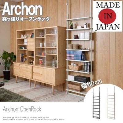 Archon アルコン 突っ張りオープンラック 幅60cm (ブラック ホワイト アイアン 壁面収納 リビング収納 突っ張り 日本製)