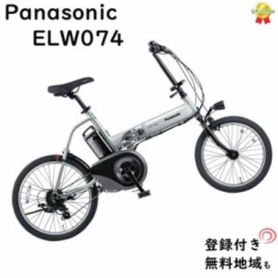 パナソニック オフタイム BE-ELW074S スパークメタリックシルバー 20インチ 2021年モデル ミニベロ 折りたたみ 電動アシスト自転車 8A(