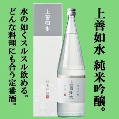 【雑誌Penソムリエが選ぶ、おいしい日本酒。軽快部門で三ツ星獲得!】 上善如水 純米吟醸 精米歩合55% 1800ml(1)(●4)