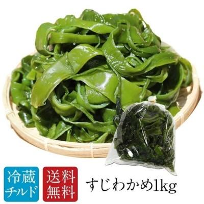 すじわかめ国産 1kg 鳴門海峡 鳴門 塩 徳島 生 国産 塩蔵 海藻 美味しい物 コリコリ 美味しいもの おいしいもの ご当地 産地直送 海産物